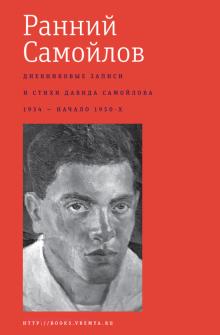 Давид Самойлов - Ранний Самойлов. Дневниковые записи и стихи. 1934 - начало 1950-х