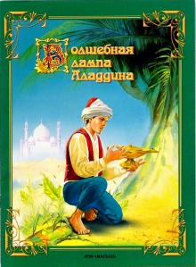 Волшебная лампа Аладдина: Сказка