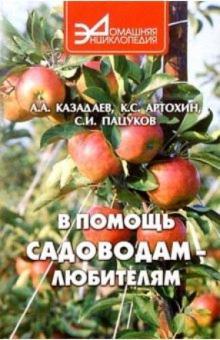 В помощь садоводам-любителям - Казадаев, Артохин