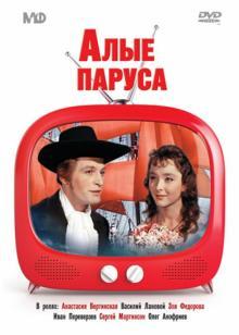 Алые паруса (DVD)
