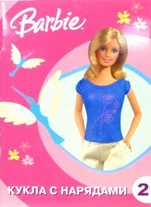 Барби. Кукла с нарядами + поделки №2
