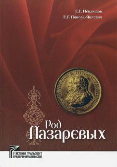 У истоков Уральского предпринимательства
