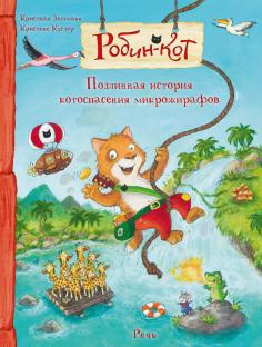 Робин-кот. Подлинная история великого котоспасения микрожирафов