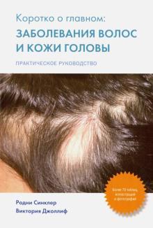 Коротко о главном. Заболевание волос и кожи головы - Синклер, Джоллиф