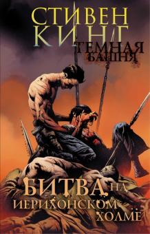 Темная башня. Часть 5. Битва на Иерихонском холме - Стивен Кинг