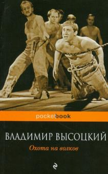 Охота на волков - Владимир Высоцкий