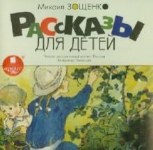 Рассказы для детей (CDmp3)