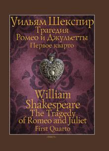 Трагедия Ромео и Джульетты. Первое кварто