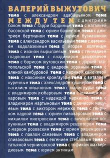 Между тем - Валерий Выжутович