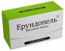Ерундопель русского языка. Игра в редкие слова. Набор карточек