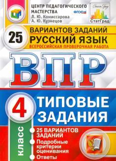 ВПР. Русский язык. 4 класс. 25 вариантов. Типовые задания. ФГОС