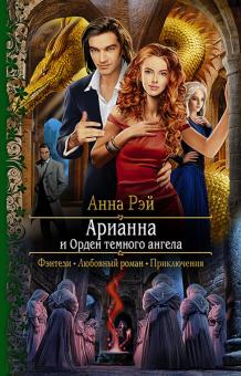 Арианна и Орден темного ангела