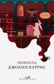 Джоанн Харрис - Шоколад