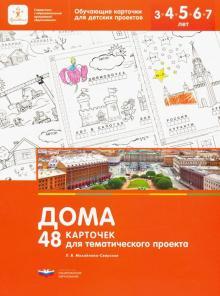 Дома. 48 карточек для тематического проекта для детей 3-7 лет