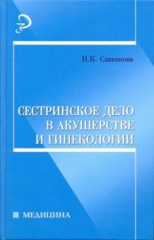 Сестринское дело в акушерстве и гинекологии: учебное пособие - Изабелла Славянова