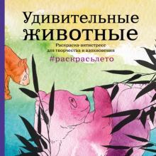 """Книга: """"Удивительные животные. Раскраска-антистресс для ..."""