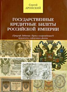 Государственные кредитные билеты Российской Империи (Триумф. Забвение. Путь к возрождению?)