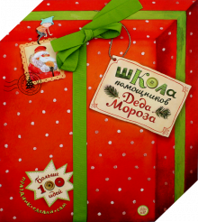 Акулова, Бунтман - Школа помощников Деда Мороза обложка книги