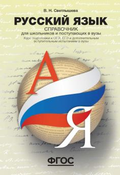 Русский язык. Справочник для школьников и поступающих в ВУЗы