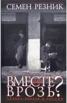 Вместе или врозь? Судьба евреев в России