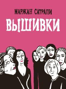 Вышивки - Маржан Сатрапи