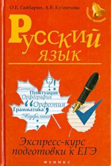 Русский язык. Экспресс-курс подготовки к ЕГЭ