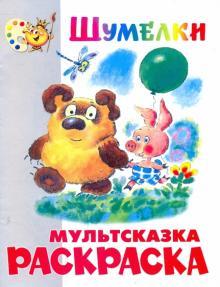 """Книга: """"Книжка-раскраска """"Шумелки. Винни Пух"""""""" - Борис ..."""