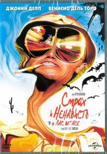 Страх и ненависть в Лас-Вегасе (DVD)