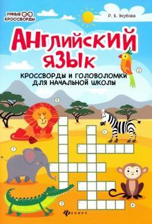 Английский язык. Кроссворды и головоломки для начальной школы