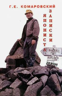 Записки япониста - Г. Комаровский