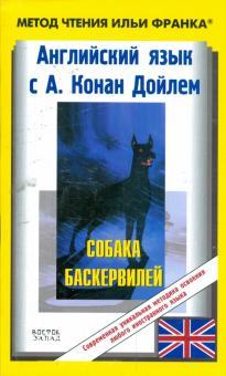 Английский язык с А. Конан Дойлем. Собака Баскервилей