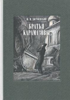 Братья Карамазовы. В 2-х книгах.