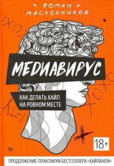 Медиавирус: как делать хайп на ровном месте