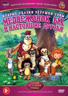 Мудрые сказки тетушки совы. Медвежонок ЫХ и настоящие друзья (DVD)