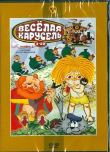 """Сборник мультфильмов """"Веселая карусель. Выпуск 1"""" (№ 1-10) (DVD)"""