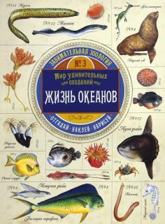 Занимательная зоология. Жизнь океанов