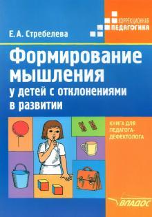 Формирование мышления у детей с отклонениями в развитии. Книга для педагога-дефектолога