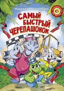 """Книга: """"Самый быстрый черепашонок"""" - Надежда Косолапкина. Купить ..."""