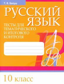 Русский язык. 10 класс. Тесты для тематического и итогового контроля