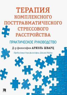 Ариэль Шварц - Терапия комплексного посттравматического стрессового расстройства. Практическое руководство обложка книги