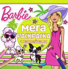 Барби. Мега-раскраска с наклейками (№1604)