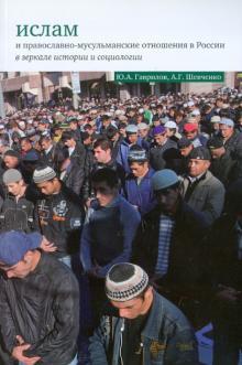 Ислам и православно-мусульманские отношения в России в зеркале истории и социологии