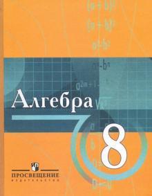 Алгебра: учебник для учащихся 8 класса с углубленным изучением математики