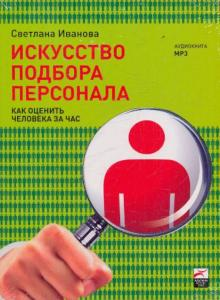 Искусство подбора персонала (CDmp3) - Светлана Иванова