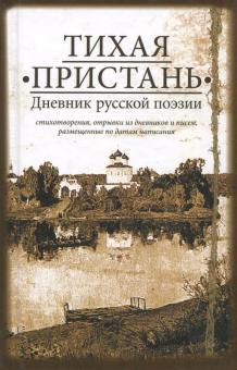 Тихая пристань. Дневник русской поэзии