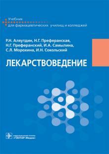 Лекарствоведение. Учебник для фармацевтических училищ и колледжей - Аляутдин, Преферанский, Преферанская