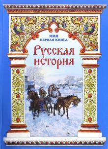 Русская история - Наталья Майорова