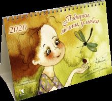 """Календарь-домик на 2020 год """"Подарки, мечты, улыбки"""". Календарь для больших и маленьких мечтателей"""
