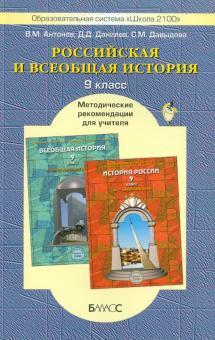 Российская и Всеобщая история. 9 класс. Методические рекомендации для учителя