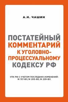 Постатейный комментарий к Уголовно-процес кодексу РФ
